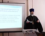 Митрофорный протоиерей Роман Хабибуллин выступил на епархиальном семинаре с докладом