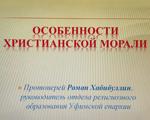 Лекция «Особенности христианской морали» для преподавателей предметов ОРКСЭ